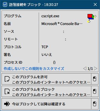 PC ゲーム Costume Quest 日本語化とゲームプレイ最適化メモ、PC ゲーム Costume Quest 日本語化手順、Costume Quest 日本語化準備 csv 翻訳ファイルダウンロード、日本語化ファイル costume_quest_jpmod_ver.1.0 フォルダにある dlcsv_all.bat を実行後、ファイアーウォールが通信をブロックした cscript.exe プログラム