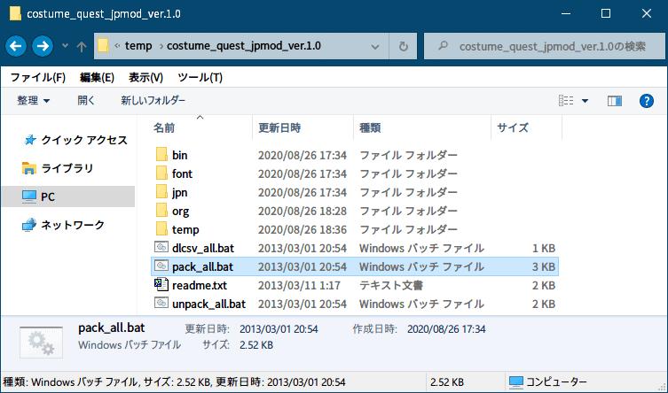 PC ゲーム Costume Quest 日本語化とゲームプレイ最適化メモ、PC ゲーム Costume Quest 日本語化手順、Costume Quest 日本語化処理 ファイルパック、日本語化ファイル costume_quest_jpmod_ver.1.0 フォルダにある pack_all.bat を実行
