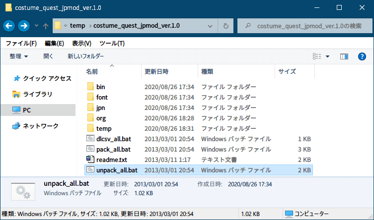 PC ゲーム Costume Quest 日本語化とゲームプレイ最適化メモ、PC ゲーム Costume Quest 日本語化手順、Costume Quest 日本語化準備 ファイルアンパック、日本語化ファイル costume_quest_jpmod_ver.1.0 フォルダにある org フォルダにファイルを配置したら、日本語化ファイル costume_quest_jpmod_ver.1.0 フォルダにある unpack_all.bat を実行