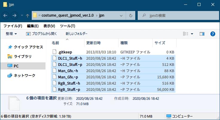 PC ゲーム Costume Quest 日本語化とゲームプレイ最適化メモ、PC ゲーム Costume Quest 日本語化手順、Costume Quest 日本語化処理 ファイルパック、日本語化ファイル costume_quest_jpmod_ver.1.0 フォルダにある jpn フォルダにパック処理で生成されたファイル DLC1_Stuff.~h、DLC1_Stuff.~p、Man_Gfx.~h、Man_Gfx.~p、RgB_Stuff.~h、RgB_Stuff.~p をコピー