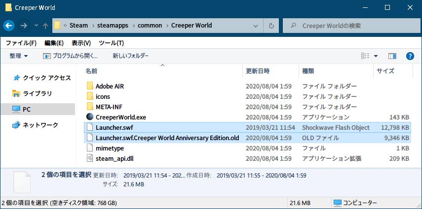 PC ゲーム Creeper World: Anniversary Edition 日本語化と JPEXS Free Flash Decompiler を使ったファイル解析メモ、Steam コミュニティガイドで公開されてる Creeper World Anniversary Edition 日本語化(creeper_world_ja.exe)ダウンロードして実行、Creeper World Anniversary Edition 日本語化差分更新完了後の Creeper World フォルダ内ファイル、Launcher.swf.Creeper World Anniversary Edition.old はバックアップファイルのため元に戻す予定なければ削除可