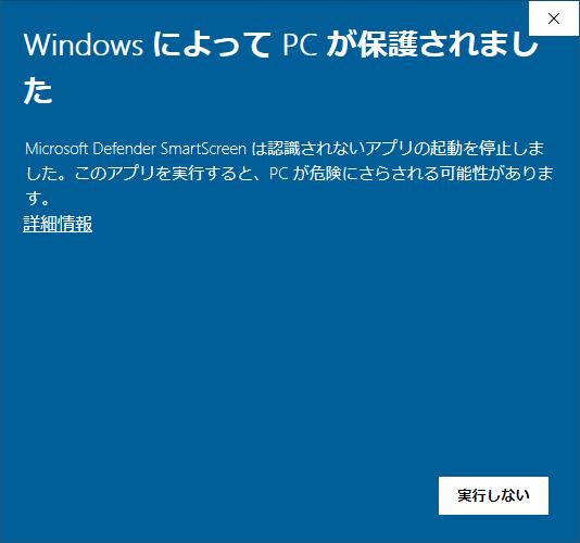 PC ゲーム Creeper World: Anniversary Edition 日本語化と JPEXS Free Flash Decompiler を使ったファイル解析メモ、creeper_world_ja.exe 実行時に表示される 「Windows によって PC が保護されました」 画面(Windows 10 Pro 64bit 環境 PC)、詳細情報をクリック