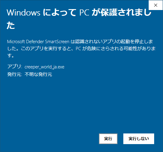 PC ゲーム Creeper World: Anniversary Edition 日本語化と JPEXS Free Flash Decompiler を使ったファイル解析メモ、creeper_world_ja.exe 実行時に表示される 「Windows によって PC が保護されました」 画面、詳細情報をクリック後、アプリ名を確認して実行ボタンをクリック