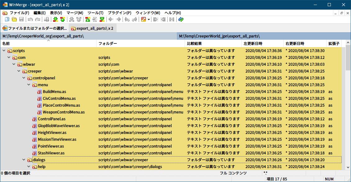 PC ゲーム Creeper World: Anniversary Edition 日本語化と JPEXS Free Flash Decompiler を使ったファイル解析メモ、デコンパイラ JPEXS Free Flash Decompiler(FFDec) を使った Creeper World: Anniversary Edition 日本語化方法、英語版 Launcher.swf ファイルと日本語化した Launcher.swf ファイルを FFDec でエクスポートして WinMerge で比較した結果、fonts フォルダを右クリックから 「選択項目の非表示」 をクリックしてレポート内容から除外、WinMerge メニューの表示 → すべてのサブフォルダーを展開するをクリック