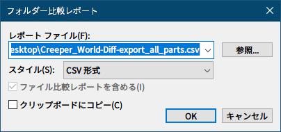 PC ゲーム Creeper World: Anniversary Edition 日本語化と JPEXS Free Flash Decompiler を使ったファイル解析メモ、デコンパイラ JPEXS Free Flash Decompiler(FFDec) を使った Creeper World: Anniversary Edition 日本語化方法、Creeper World: Anniversary Edition 英語・日本語翻訳スクリプトファイル抽出方法、英語版 Launcher.swf ファイルと日本語化した Launcher.swf ファイルを FFDec でエクスポートして WinMerge で比較後、WinMerge メニューの表示 → すべてのサブフォルダーを展開するをクリックしたら、メニューのツール → レポートの生成をクリック、フォルダー比較レポート画面でスタイルを CSV 形式にしてレポートファイルに保存先パス名+ファイル名+拡張子 csv を設定して OK ボタンをクリック