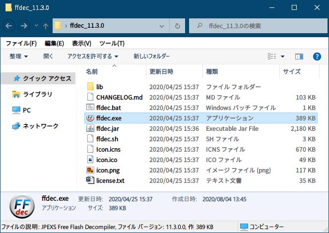 PC ゲーム Creeper World: Anniversary Edition 日本語化と JPEXS Free Flash Decompiler を使ったファイル解析メモ、デコンパイラ JPEXS Free Flash Decompiler(FFDec) 基本機能・初期設定・使い方、JPEXS Free Flash Decompiler version 11.3.0 ffdec_11.3.0.zip 展開・解凍、ffdec.exe 実行、動作必須環境 JAVA Runtime インストール