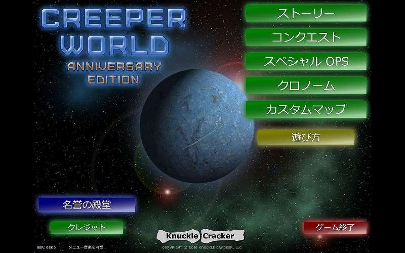 PC ゲーム Creeper World: Anniversary Edition 日本語化と JPEXS Free Flash Decompiler を使ったファイル解析メモ、デコンパイラ JPEXS Free Flash Decompiler(FFDec) を使った Creeper World: Anniversary Edition 日本語化方法、日本語フォント Meiryo 追加と MainMenu スクリプトを一部日本語に編集したゲームタイトル画面