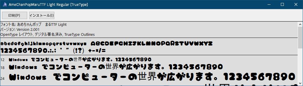 過去に公開された PC ゲーム Pony Island の日本語化ファイルを何とかして再現する方法、PC ゲーム Pony Island 日本語化方法、手順 2 : フォントファイル(.ttf)差し替え、日本語化ファイルの sharedassets9.assets からエクスポートしたフォントファイル 04B_30__.ttf の中身はあめちゃんポップ まる TTF Light Version 2.001