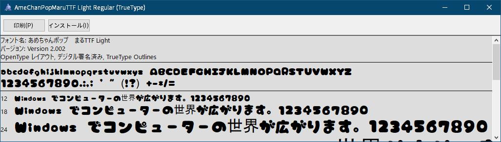 過去に公開された PC ゲーム Pony Island の日本語化ファイルを何とかして再現する方法、PC ゲーム Pony Island 日本語化方法、手順 2 : フォントファイル(.ttf)差し替え、あめちゃんポップ まる Light 版作者のサイトからダウンロードできた、light_AmechanPopMaru_v_2_002_20191219.zip に含まれる AmeChanPopMaruTTFLight-Regular.ttf は、あめちゃんポップ まる TTF Light Version 2.002(2019年12月公開)、2020年7月時点ダウンロード不可、配布終了?
