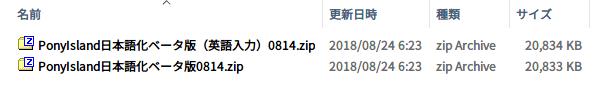 過去に公開された PC ゲーム Pony Island の日本語化ファイルを何とかして再現する方法、PC ゲーム Pony Island 日本語化情報、2018年に竹取げえむず(taketori.games/2018/07/pony-island/)で配布されていた PonyIsland日本語化ベータ版0814.zip と PonyIsland日本語化ベータ版(英語入力)0814.zip、配布元サイト竹取げえむずは閉鎖