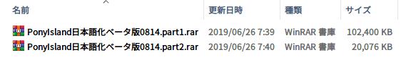 過去に公開された PC ゲーム Pony Island の日本語化ファイルを何とかして再現する方法、PC ゲーム Pony Island 日本語化情報、別の方が一部の翻訳内容を修正して公開してた 2019年6月15日版 PonyIsland日本語化ベータ版0814.part1.rar、PonyIsland日本語化ベータ版0814.part2.rar、配布元ページ消滅?