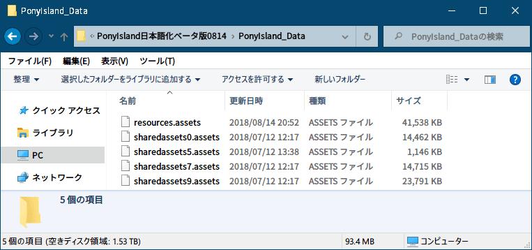 過去に公開された PC ゲーム Pony Island の日本語化ファイルを何とかして再現する方法、PC ゲーム Pony Island 日本語化情報、2018年に竹取げえむず(taketori.games/2018/07/pony-island/)で配布されていた PonyIsland日本語化ベータ版0814.zip の中身、resources.assets、sharedassets0.assets、sharedassets5.assets、sharedassets7.assets、sharedassets9.assets