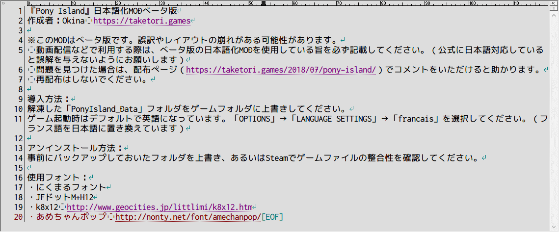 過去に公開された PC ゲーム Pony Island の日本語化ファイルを何とかして再現する方法、PC ゲーム Pony Island 日本語化情報、2018年に竹取げえむず(taketori.games/2018/07/pony-island/)で配布されていた PonyIsland日本語化ベータ版0814.zip 同梱 Readme.txt 内容