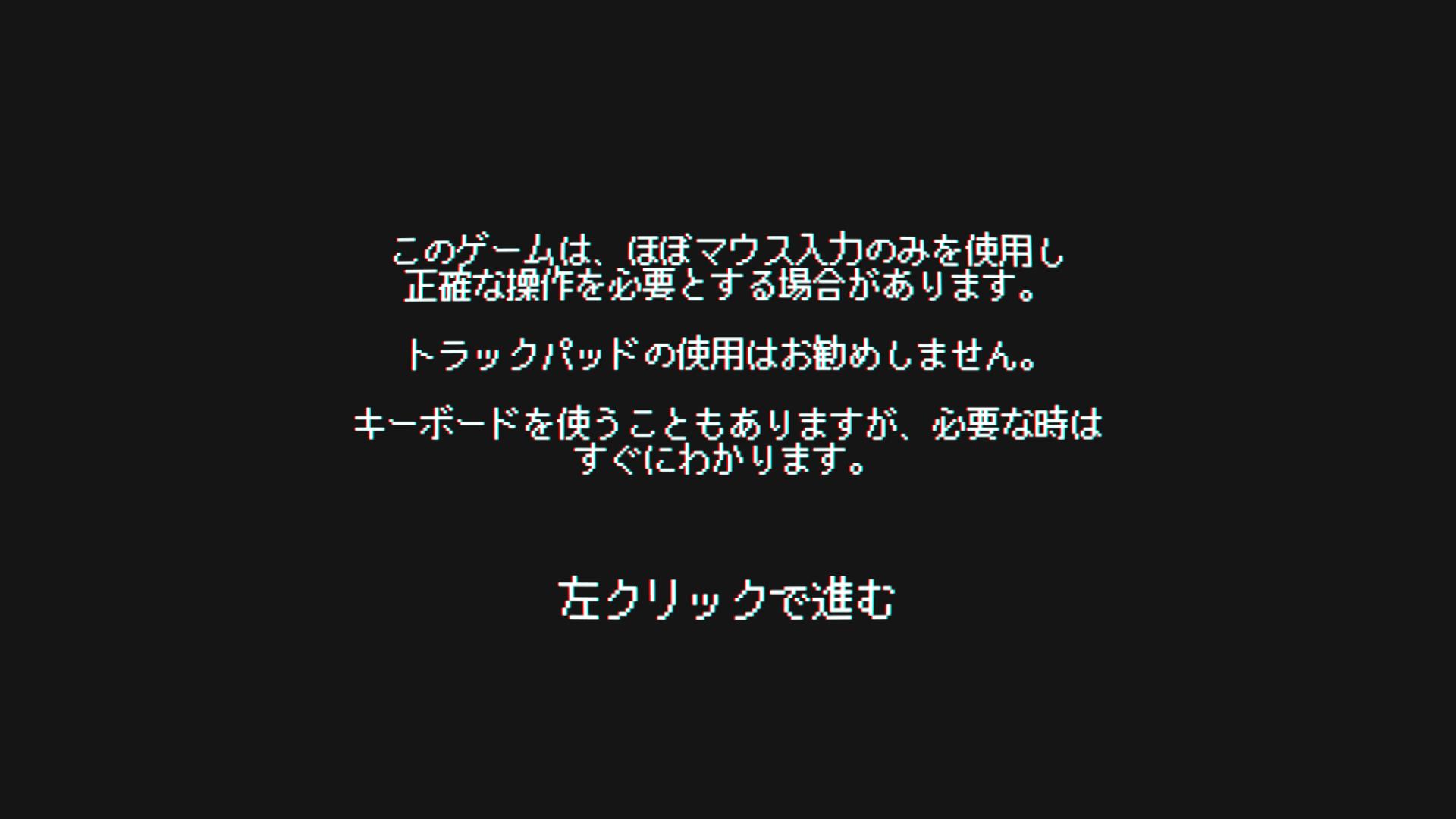 過去に公開された PC ゲーム Pony Island の日本語化ファイルを何とかして再現する方法、PC ゲーム Pony Island 日本語化方法、Steam 版 Pony Island V1.22 日本語化後スクリーンショット(2018年8月14日公開板相当)、言語設定変更後、セーブデータがない状態でゲームを終了→起動すると言語設定が英語に戻る現象あり