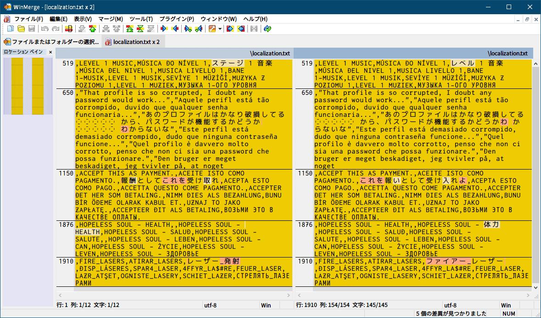 過去に公開された PC ゲーム Pony Island の日本語化ファイルを何とかして再現する方法、PC ゲーム Pony Island 日本語化情報、2018年8月14日版日本語化ファイル(作者 Okina)と 2019年6月15日版日本語化ファイル(作者不明)の localization.txt(翻訳ファイル)を WinMerge で比較した結果、2019年6月15日版では一部翻訳内容修正