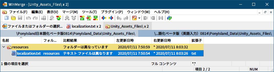 去に公開された PC ゲーム Pony Island の日本語化ファイルを何とかして再現する方法、PC ゲーム Pony Island 日本語化情報、PonyIsland日本語化ベータ版(英語入力)0814.zip と PonyIsland日本語化ベータ版(英語入力)0814.zip に含まれている resources.assets、sharedassets0.assets、sharedassets5.assets、sharedassets7.assets、sharedassets9.assets を UnityEX.exe でエクスポートして WinMerge で比較した結果、相違があるファイルは localization.txt(翻訳ファイル)のみ