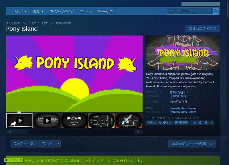 過去に公開された PC ゲーム Pony Island の日本語化ファイルを何とかして再現する方法、PC ゲーム Pony Island 日本語化情報、Steam 版 Pony Island 日本語化可能