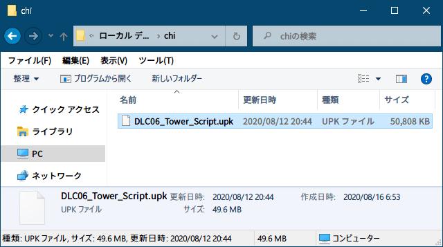 PC ゲーム Dishonored DLC - The Knife of Dunwall(ナイフ・オブ・ダンウォール)の字幕を日本語で表示する方法、PC ゲーム Dishonored DLC - DLC06_Tower_Script.upk 中文化ファイル、セリフ字幕バイナリデータ書き換えと日本語字幕表示テスト、DishonoredGame\DLC\PCConsole\DLC06 フォルダにある DLC06_Tower_Script.upk ファイルをコピー