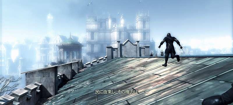 PC ゲーム Dishonored DLC - The Knife of Dunwall(ナイフ・オブ・ダンウォール)の字幕を日本語で表示する方法、PC ゲーム Dishonored DLC - The Knife of Dunwall(ナイフ・オブ・ダンウォール) 日本語字幕スクリーンショット