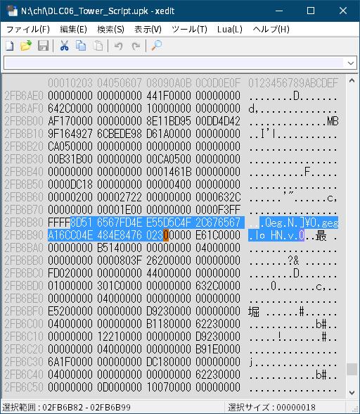 PC ゲーム Dishonored DLC - The Knife of Dunwall(ナイフ・オブ・ダンウォール)の字幕を日本語で表示する方法、PC ゲーム Dishonored DLC - DLC06_Tower_Script.upk 中文化ファイル、セリフ字幕バイナリデータ書き換えと日本語字幕表示テスト、バイナリデータ FF FF FF 以降からセリフ終端 4バイト除く(ここでは 00 00 E6 1C)バイナリデータが表示されるセリフ内容、日本語を UTF-16LE に変換して書き換え、セリフのバイナリデータ選択範囲は 0x18(24バイト)、日本語は 2バイト で1文字を表示するため、このセリフ箇所で表示できる日本語文字数は原則 12文字まで