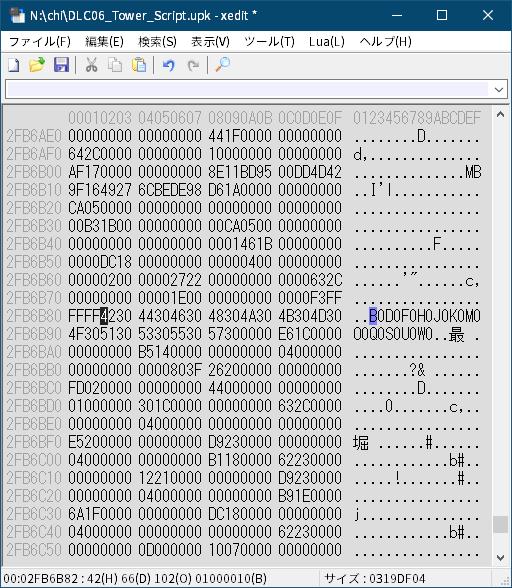 PC ゲーム Dishonored DLC - The Knife of Dunwall(ナイフ・オブ・ダンウォール)の字幕を日本語で表示する方法、PC ゲーム Dishonored DLC - DLC06_Tower_Script.upk 中文化ファイル、セリフ字幕バイナリデータ書き換えと日本語字幕表示テスト、バイナリデータ FF FF FF 以降からセリフ終端 4バイト除く(ここでは 00 00 E6 1C) バイナリデータが表示されるセリフ内容を日本語 UTF-16LE に変換した日本語に書き換え