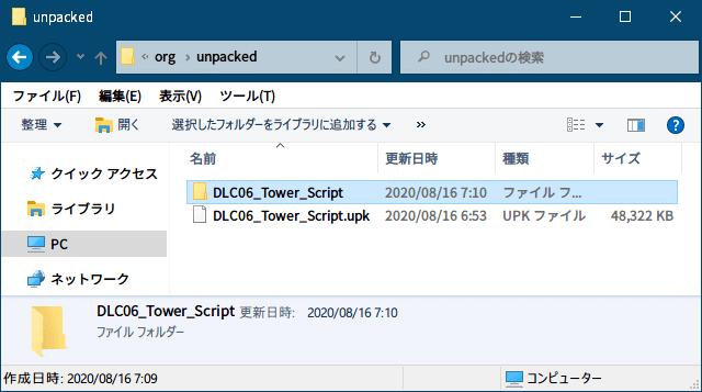 PC ゲーム Dishonored DLC - The Knife of Dunwall(ナイフ・オブ・ダンウォール)の字幕を日本語で表示する方法、PC ゲーム Dishonored DLC - upk 中文化ファイル、セリフ字幕バイナリデータ調査方法と計算方法、デコンプレスされた英語版 DLC06_Tower_Script.upk ファイルを UPKunpack.exe でアンパック後生成された DLC06_Tower_Script フォルダ