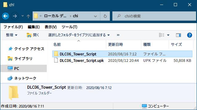 PC ゲーム Dishonored DLC - The Knife of Dunwall(ナイフ・オブ・ダンウォール)の字幕を日本語で表示する方法、PC ゲーム Dishonored DLC - upk 中文化ファイル、セリフ字幕バイナリデータ調査方法と計算方法、中文化 DLC06_Tower_Script.upk ファイルを UPKunpack.exe でアンパック後生成された DLC06_Tower_Script フォルダ(中文化 DLC06_Tower_Script.upk ファイルのデコンプレスは不要)