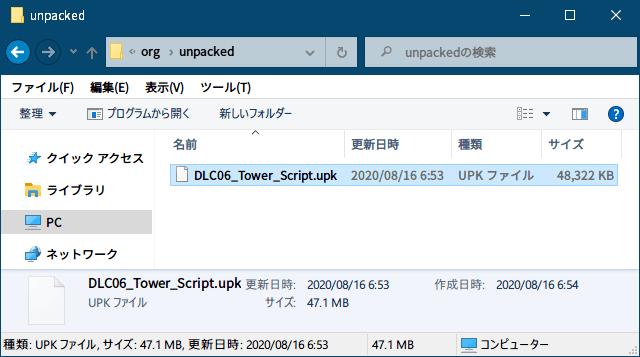 PC ゲーム Dishonored DLC - The Knife of Dunwall(ナイフ・オブ・ダンウォール)の字幕を日本語で表示する方法、PC ゲーム Dishonored - upk 中文化ファイル、セリフ字幕イナリデータ調査方法と計算方法、decompress.exe で英語版 DLC06_Tower_Script.upk ファイルを処理、デコンプレスされた unpacked フォルダの英語版 DLC06_Tower_Script.upk ファイル