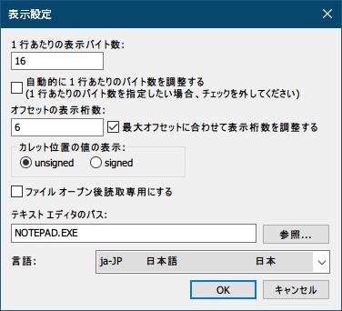 PC ゲーム Dishonored DLC - The Knife of Dunwall(ナイフ・オブ・ダンウォール)の字幕を日本語で表示する方法、PC ゲーム Dishonored DLC - upk 中文化ファイル、セリフ字幕バイナリデータ調査方法と計算方法、WinMerge - オプション(比較>バイナリ) - Frhed 設定 - 表示設定、「自動的に 1 行あたりのバイト数を調整する」 チェックマークを外す
