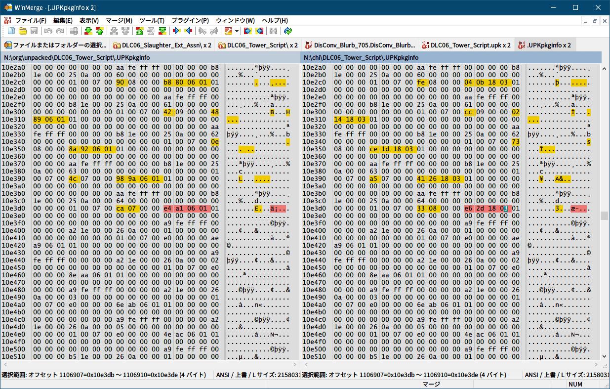 PC ゲーム Dishonored DLC - The Knife of Dunwall(ナイフ・オブ・ダンウォール)の字幕を日本語で表示する方法、PC ゲーム Dishonored - upk 中文化ファイル解析メモ、DLC06_Tower_Script.upk ファイルアンパック後 .UPKpkginfo ファイル WinMerge 比較結果、DLC06_Tower_Script.upk ファイルのバイナリと一部一致