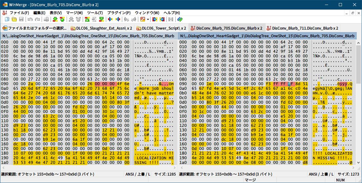 PC ゲーム Dishonored DLC - The Knife of Dunwall(ナイフ・オブ・ダンウォール)の字幕を日本語で表示する方法、PC ゲーム Dishonored DLC - upk 中文化ファイル、セリフ字幕バイナリデータ調査方法と計算方法、DLC06_Tower_Script\TheWorld\PersistentLevel\DisDialogOneShot_HeartGadget_1\DisDialogTree_OneShot_15 フォルダにある DisConv_Blurb_705.DisConv_Blurb ファイル(The Knife of Dunwall ゲーム開始直後の Daud 冒頭ナレーション) WinMerge 比較結果、アドレス 0x9B から 3バイト、英語版 00 00 00、中文化 FF FF FF