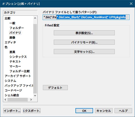 PC ゲーム Dishonored DLC - The Knife of Dunwall(ナイフ・オブ・ダンウォール)の字幕を日本語で表示する方法、PC ゲーム Dishonored DLC - upk 中文化ファイル、セリフ字幕バイナリデータ調査方法と計算方法、WinMerge - オプション(比較>バイナリ) - バイナリファイルとして扱うパターンに 「;*.DisConv_Blurb;*.DisConv_NonWord;*.UPKpkginfo」 を追加、該当する拡張子を比較した場合バイナリ形式で比較するようになる