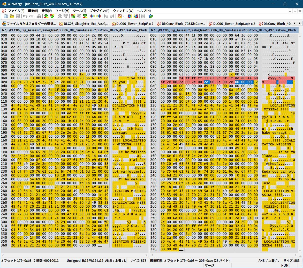PC ゲーム Dishonored DLC - The Knife of Dunwall(ナイフ・オブ・ダンウォール)の字幕を日本語で表示する方法、PC ゲーム Dishonored - upk 中文化ファイル解析メモ、アンパックした DLC06_Tower_Script.upk ファイルの DLC06_Tower_Script\DLC06_Dlg_Assassin\DialogTree\DLC06_Dlg_SumAssassin フォルダにある DisConv_Blurb_497.DisConv_Blurb ファイル WinMerge 比較結果
