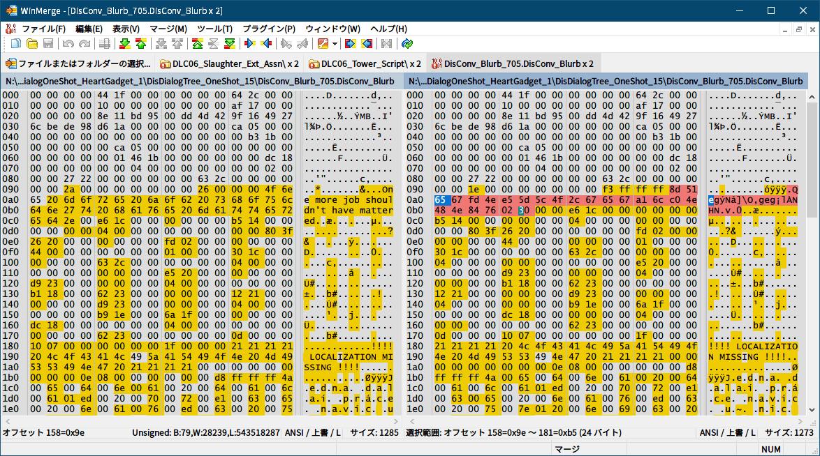PC ゲーム Dishonored DLC - The Knife of Dunwall(ナイフ・オブ・ダンウォール)の字幕を日本語で表示する方法、PC ゲーム Dishonored DLC - upk 中文化ファイル、セリフ字幕バイナリデータ調査方法と計算方法、DLC06_Tower_Script\TheWorld\PersistentLevel\DisDialogOneShot_HeartGadget_1\DisDialogTree_OneShot_15 フォルダにある DisConv_Blurb_705.DisConv_Blurb ファイル(The Knife of Dunwall ゲーム開始直後の Daud 冒頭ナレーション) WinMerge 比較結果、アドレス 0x9A の値 F3 計算方法、中文化セリフ 24バイト(終端 00 00 E6 1C のぞく)