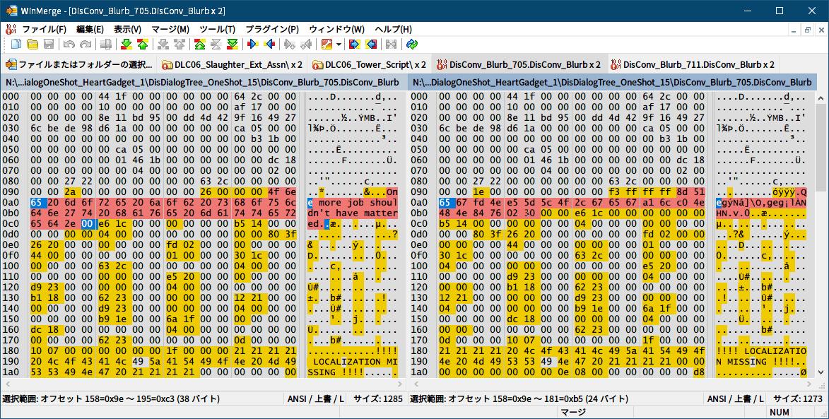 PC ゲーム Dishonored DLC - The Knife of Dunwall(ナイフ・オブ・ダンウォール)の字幕を日本語で表示する方法、PC ゲーム Dishonored DLC - upk 中文化ファイル、セリフ字幕バイナリデータ調査方法と計算方法、DLC06_Tower_Script\TheWorld\PersistentLevel\DisDialogOneShot_HeartGadget_1\DisDialogTree_OneShot_15 フォルダにある DisConv_Blurb_705.DisConv_Blurb ファイル(The Knife of Dunwall ゲーム開始直後の Daud 冒頭ナレーション) WinMerge 比較結果、アドレス 0x9A の値 F3 計算方法、255(0xFF) - (中文化セリフ 24バイト(終端 00 00 E6 1C のぞく) ÷ 2) = 243(0xF3)