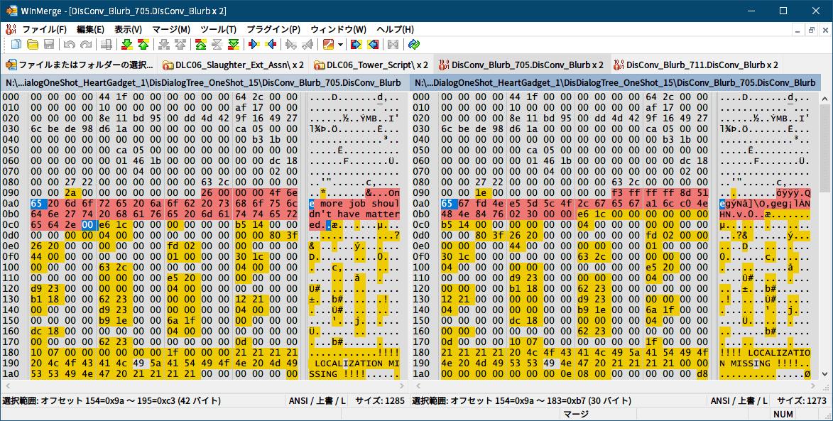 PC ゲーム Dishonored DLC - The Knife of Dunwall(ナイフ・オブ・ダンウォール)の字幕を日本語で表示する方法、PC ゲーム Dishonored DLC - upk 中文化ファイル、セリフ字幕バイナリデータ調査方法と計算方法、DLC06_Tower_Script\TheWorld\PersistentLevel\DisDialogOneShot_HeartGadget_1\DisDialogTree_OneShot_15 フォルダにある DisConv_Blurb_705.DisConv_Blurb ファイル(The Knife of Dunwall ゲーム開始直後の Daud 冒頭ナレーション) WinMerge 比較結果、中文化セリフ(終端 00 00 含む) 26バイト+4バイト(F3 FF FF FF)=30バイト、アドレス 0x92 の値 0x1E(30) と一致