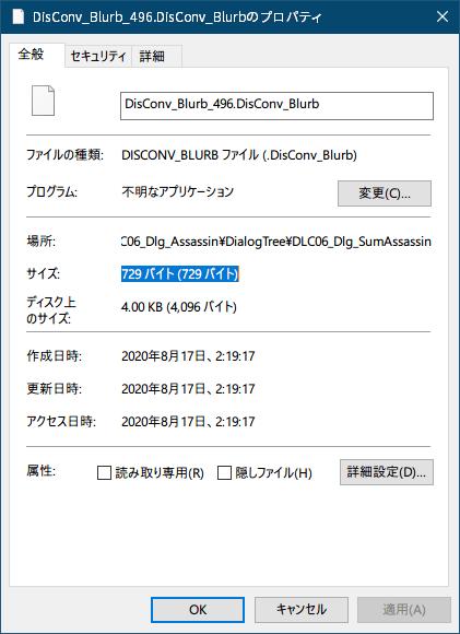 PC ゲーム Dishonored DLC - The Knife of Dunwall(ナイフ・オブ・ダンウォール)の字幕を日本語で表示する方法、PC ゲーム Dishonored - upk 中文化ファイル解析メモ、アンパックした中文化 DLC06_Tower_Script.upk ファイルの DLC06_Tower_Script\DLC06_Dlg_Assassin\DialogTree\DLC06_Dlg_SumAssassin フォルダにある DisConv_Blurb_496.DisConv_Blurb ファイルサイズ 729 バイト(ファイルプロパティ画面)=0x2D9