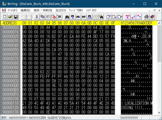 PC ゲーム Dishonored DLC - The Knife of Dunwall(ナイフ・オブ・ダンウォール)の字幕を日本語で表示する方法、PC ゲーム Dishonored - upk 中文化ファイル解析メモ、アンパックした中文化 DLC06_Tower_Script.upk ファイルの DLC06_Tower_Script\DLC06_Dlg_Assassin\DialogTree\DLC06_Dlg_SumAssassin フォルダにある DisConv_Blurb_496.DisConv_Blurb ファイルサイズ 729 バイト(バイナリエディタすべて選択した状態)=0x2D9