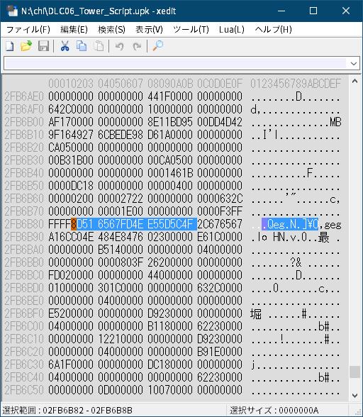 PC ゲーム Dishonored DLC - The Knife of Dunwall(ナイフ・オブ・ダンウォール)の字幕を日本語で表示する方法、PC ゲーム Dishonored DLC - DLC06_Tower_Script.upk 中文化ファイル、セリフ字幕バイナリデータ書き換えと日本語字幕表示テスト、DLC06_Tower_Script.upk ファイル書き換え対象の中国語セリフ字幕バイナリデータ(The Knife of Dunwall ゲーム開始時のメッセージ 「One more job shouldn't have mattered.」)に移動