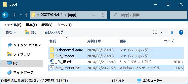 PC ゲーム Dishonored DLC - The Knife of Dunwall(ナイフ・オブ・ダンウォール)の字幕を日本語で表示する方法、PC ゲーム Dishonored 中文化ファイルインストール方法、Dishonored 中文化インストーラー DGOTYCNv1.4.exe を Universal Extractor で展開・解凍、Sub_Import.bat(subimport.exe) 実行、Dishonored 中文化インストーラー DGOTYCNv1.4.exe を Universal Extractor で展開・解凍後、{app} フォルダにある DishonoredGame フォルダ、Sub_Import フォルダ、Sub_Import.bat ファイルをコピー