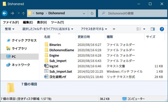 PC ゲーム Dishonored DLC - The Knife of Dunwall(ナイフ・オブ・ダンウォール)の字幕を日本語で表示する方法、PC ゲーム Dishonored 中文化ファイルインストール方法、Dishonored 中文化インストーラー DGOTYCNv1.4.exe 実行、DGOTYCNv1.4.exe インストール後の英語版 Dishonored フォルダ内にある Sub_Import フォルダ、log.txt、Sub_Import.bat ファイル、汉化説明.rtf ファイルは不要になるため削除可