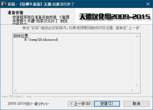 PC ゲーム Dishonored DLC - The Knife of Dunwall(ナイフ・オブ・ダンウォール)の字幕を日本語で表示する方法、PC ゲーム Dishonored 中文化ファイルインストール方法、Dishonored 中文化インストーラー DGOTYCNv1.4.exe 実行、DGOTYCNv1.4.exe セットアップ画面、安装ボタンをクリックするとインストール開始