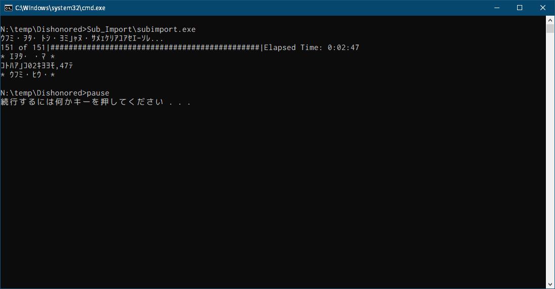 PC ゲーム Dishonored DLC - The Knife of Dunwall(ナイフ・オブ・ダンウォール)の字幕を日本語で表示する方法、PC ゲーム Dishonored 中文化ファイルインストール方法、Dishonored 中文化インストーラー DGOTYCNv1.4.exe 実行、インストール中に表示されるコマンドプロンプト画面、subimport.exe 処理で 151 of 151 到達後キーを押して画面を閉じる