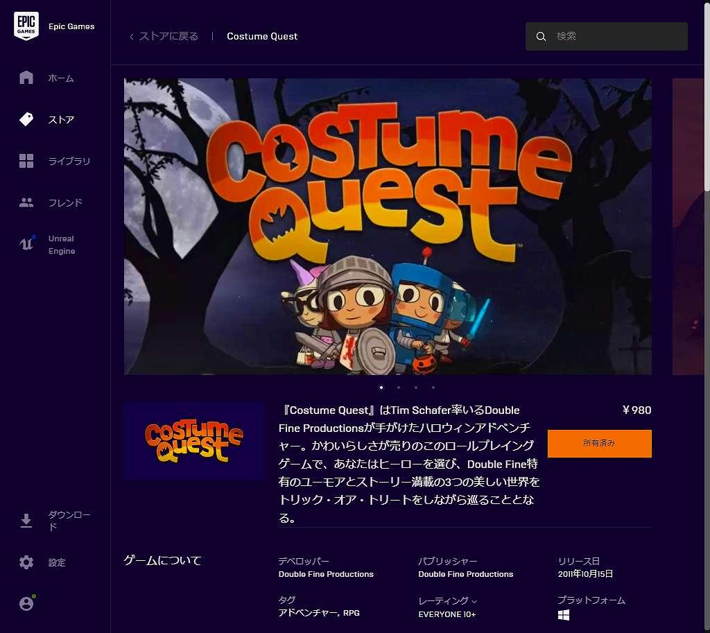 PC ゲーム Costume Quest 日本語化とゲームプレイ最適化メモ、PC ゲーム Costume Quest 日本語化情報、Epic 版 Costume Quest 日本語化可能