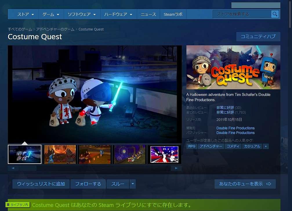 PC ゲーム Costume Quest 日本語化とゲームプレイ最適化メモ、PC ゲーム Costume Quest 日本語化情報、Steam 版 Costume Quest 日本語化可能