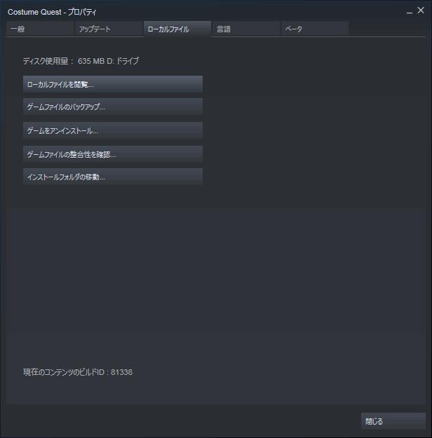 PC ゲーム Costume Quest 日本語化とゲームプレイ最適化メモ、PC ゲーム Costume Quest 日本語化情報、Steam 版の場合 Steam ライブラリで Costume Quest プロパティ画面を開き、ローカルファイルタブで 「ローカルファイルを閲覧...」 をクリックしてインストール先フォルダを開く