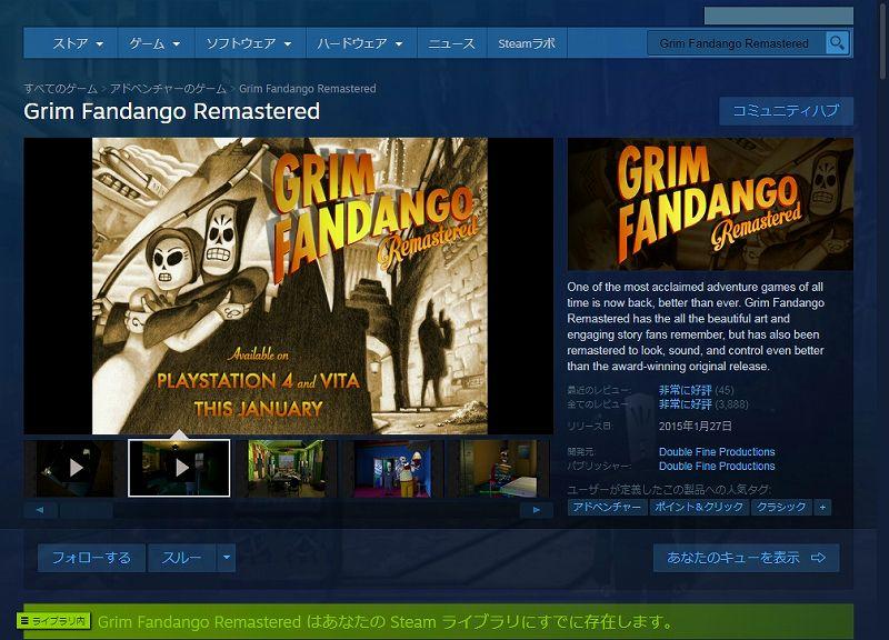 PC ゲーム Grim Fandango Remastered 日本語化メモ、PC ゲーム Grim Fandango Remastered 日本語化手順、Steam 版 Costume Quest ひらがな化と完全日本語化可能