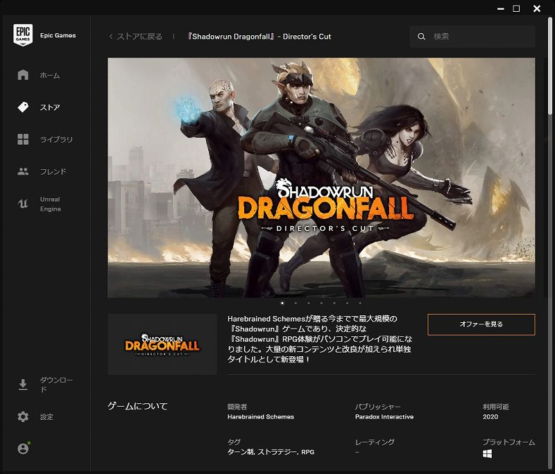 Epic 版 Shadowrun Dragonfall Director's Cut - Dead Man's Switch 日本語化、警告メッセージ File not found in archive: resources code_00003.txt And it will be skipped. 発生のため失敗