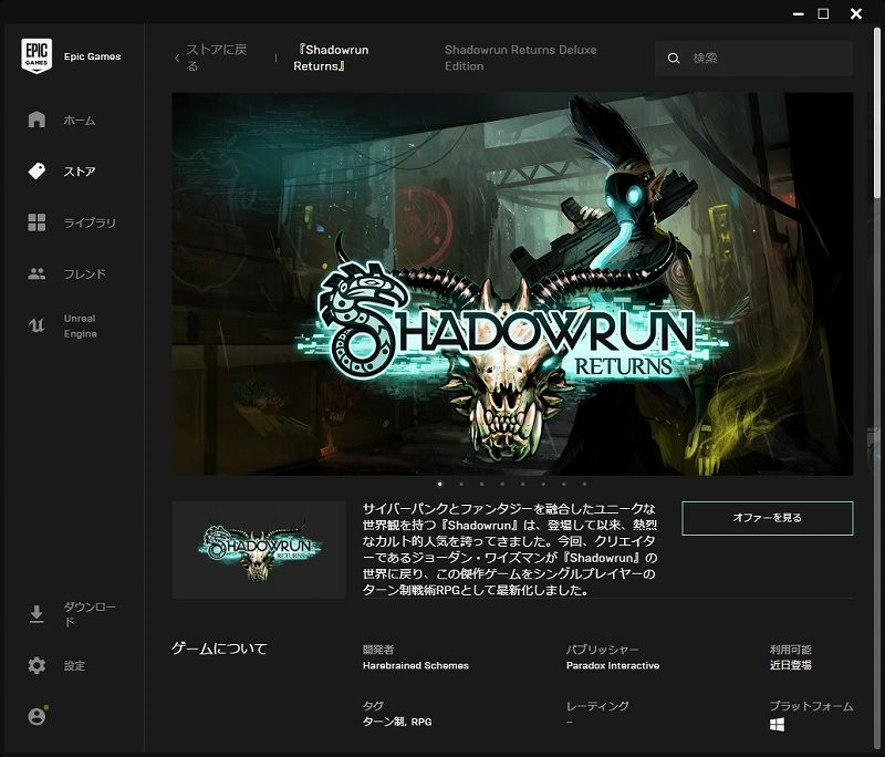 Epic 版 Shadowrun Returns - Dead Man's Switch 日本語化
