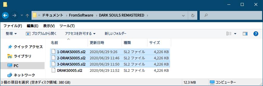 PC ゲーム DARK SOULS REMASTERED(ダークソウル リマスタード)のセーブデータを自動的にバックアップする方法、セーブデータ自動バックアップ開始成功後、フォルダ内に作成されたセーブデータバックアップファイル 「(連番数字)-DRAKS0005.sl2」 ファイル